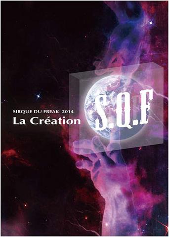 SIRQUE DU FREAK 2014 ~La Création~