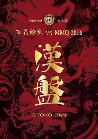漢盤 OTOKO-BAN 百花繚乱 vs MMQ2016